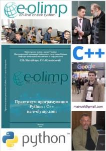 e-olymp.com.jpg