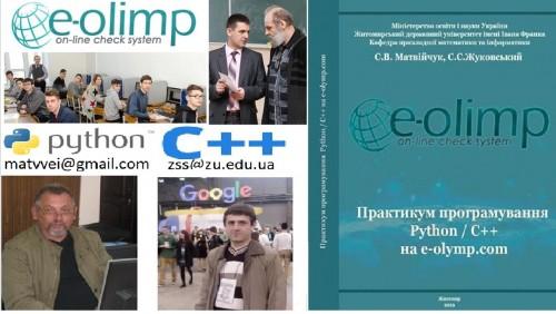 e-olymp.jpg